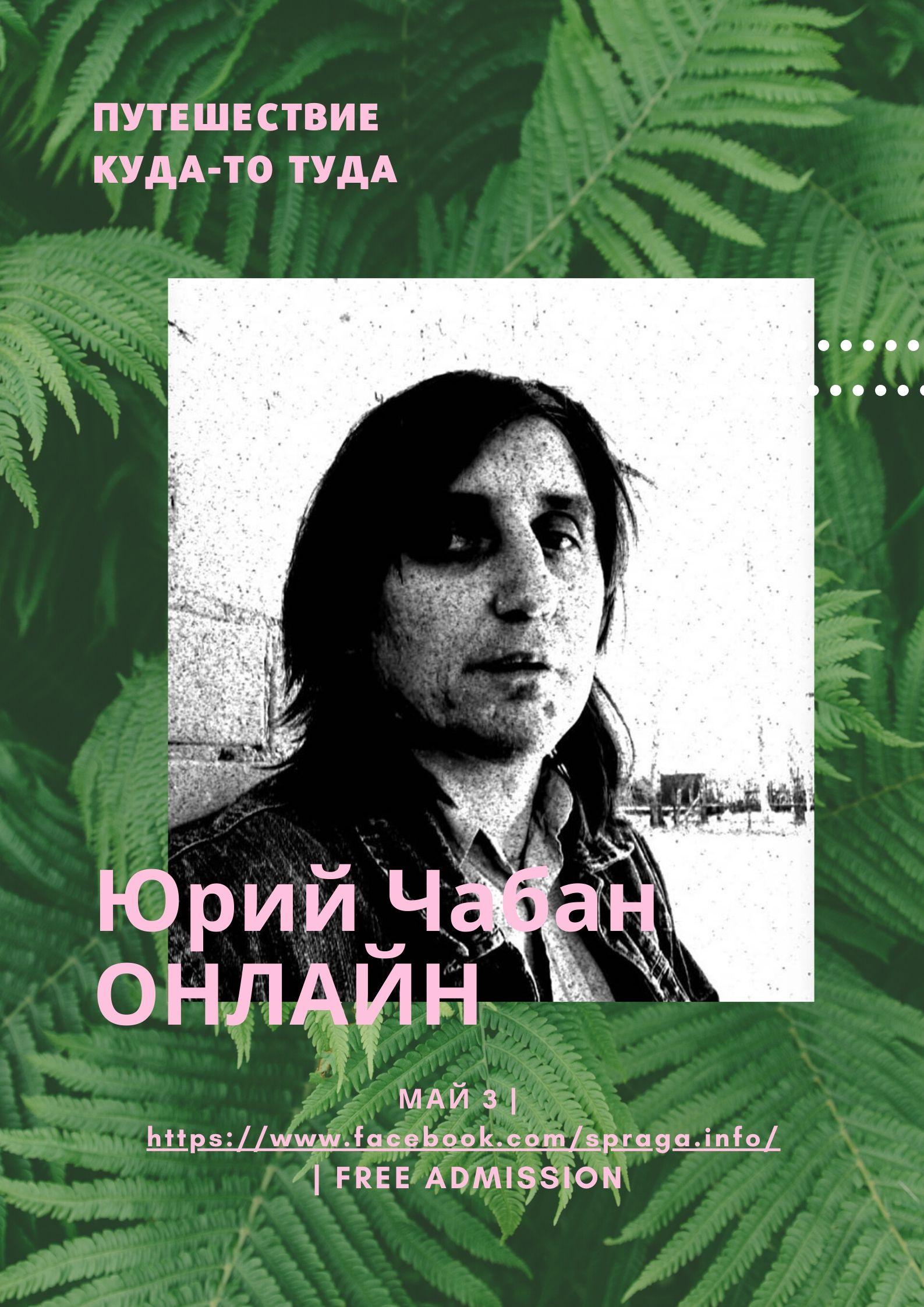 Юрій Чабан онлайн, афіша, Спрага, Спрага-інфо