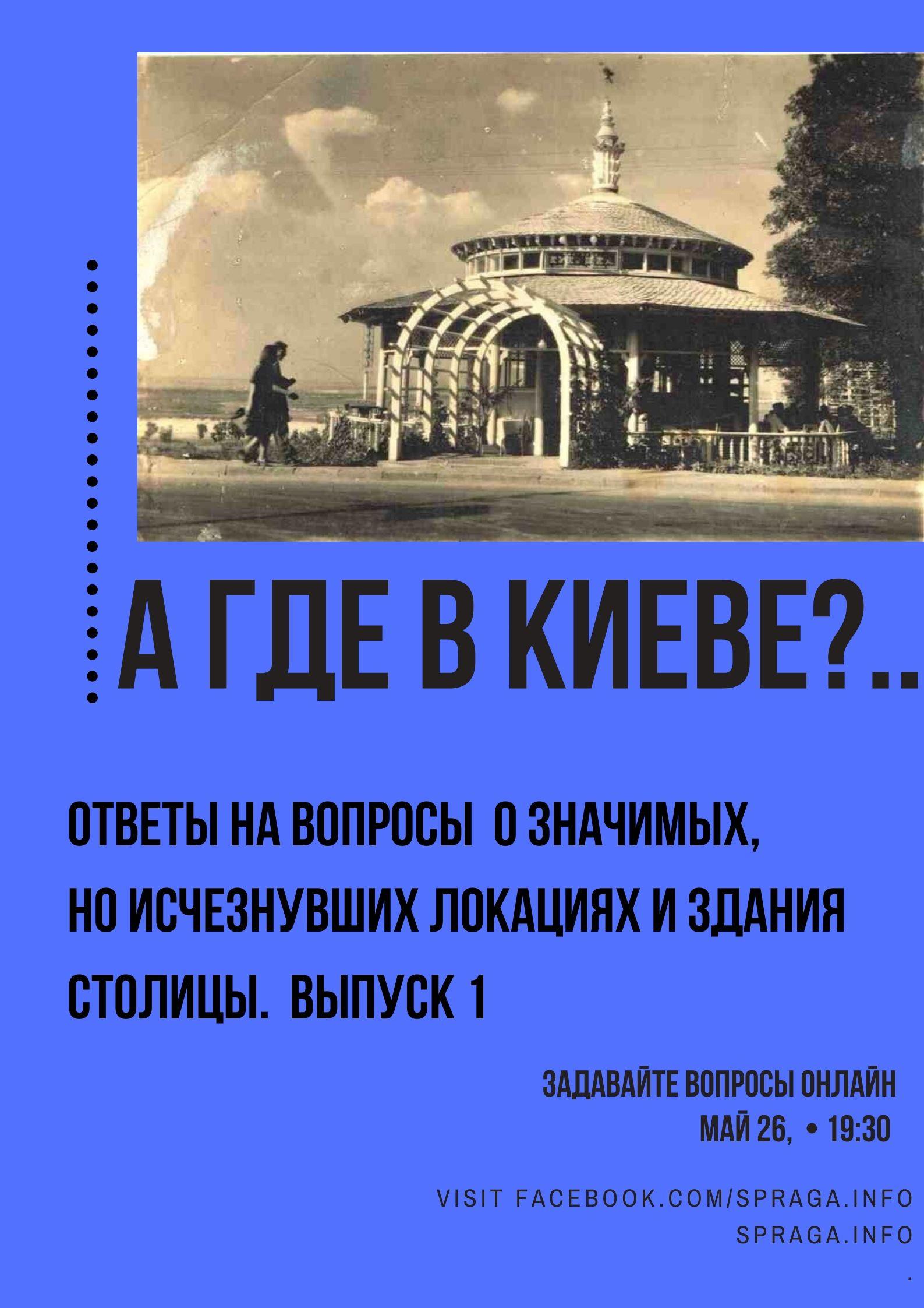 Киев, старый Киев, экскурсия онлайн, афиша