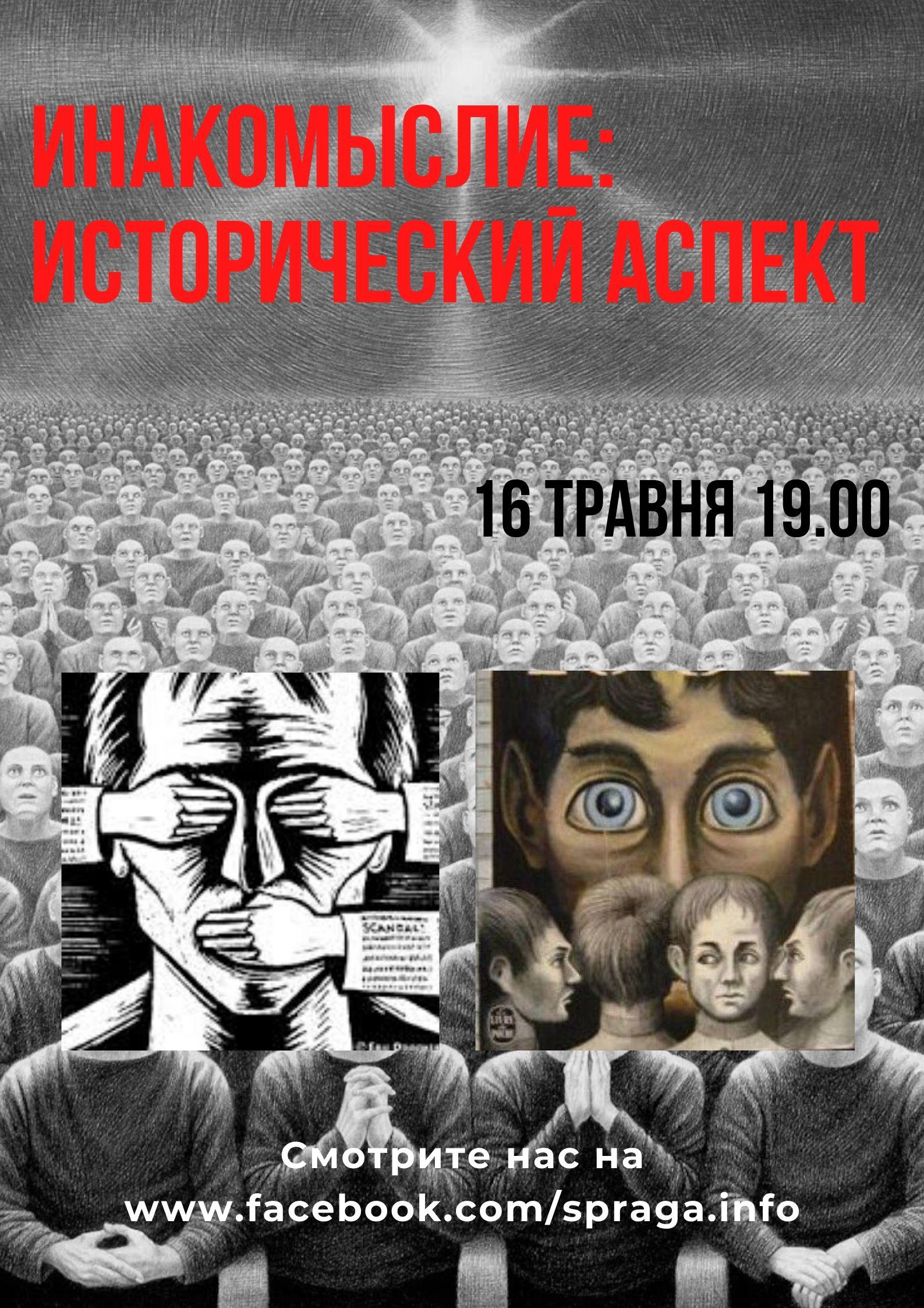 Инакомыслие, інакодумство, Юрий Чабан, Юрій Чабан