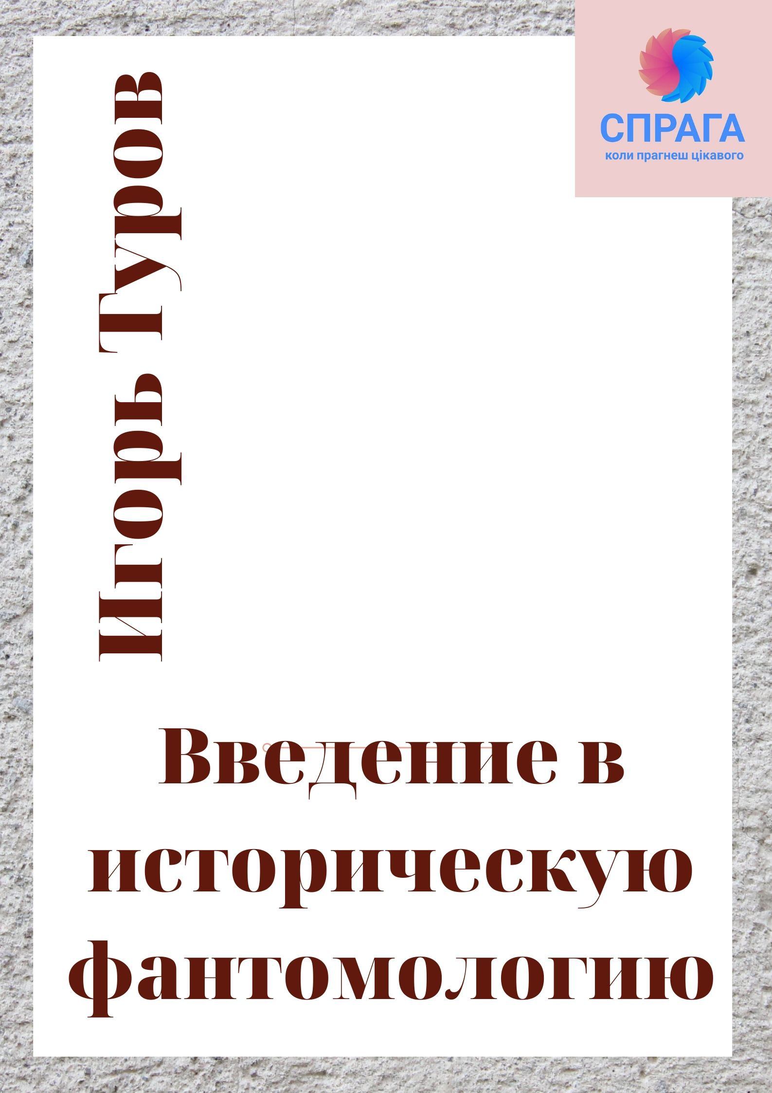 Ігор Туров, Игорь Туров, иудаика, философия, Ігор Туров, юдаїка, філософія