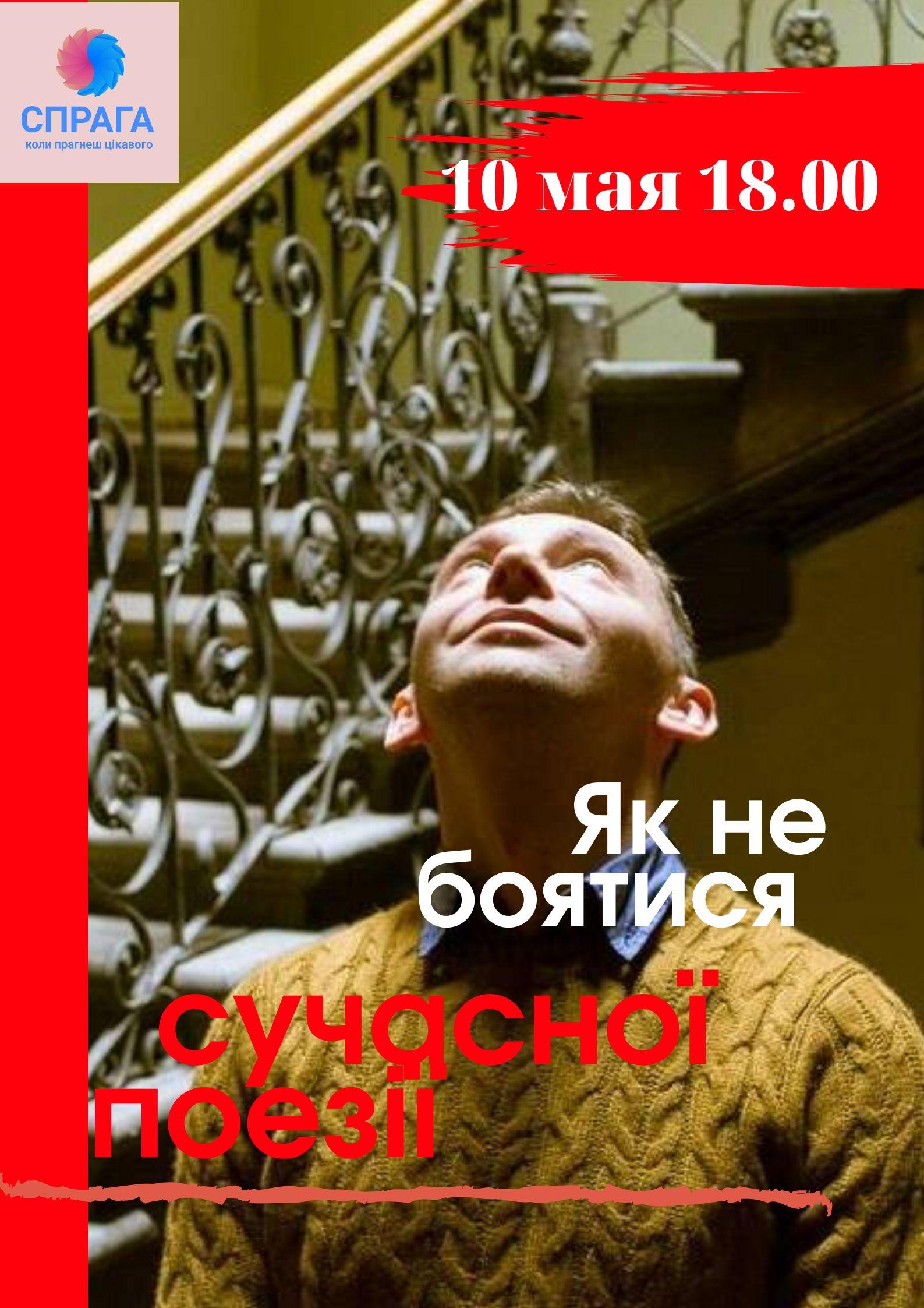 українська сучасна література, поезія, вірші, спілкування, інтерв'ю з поетом.