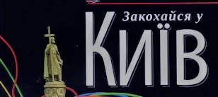 Київ. Путівник