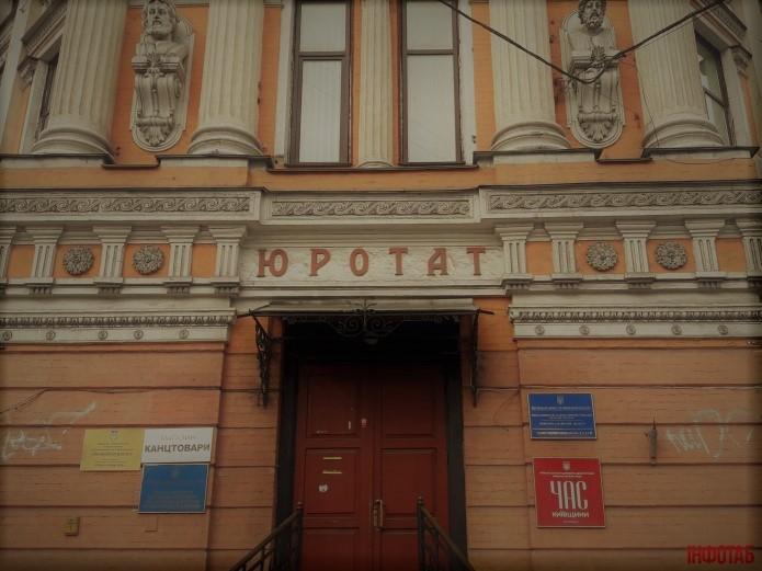 ЮРОТАТ: Южно-Русское общество торговли аптекарскими товарами