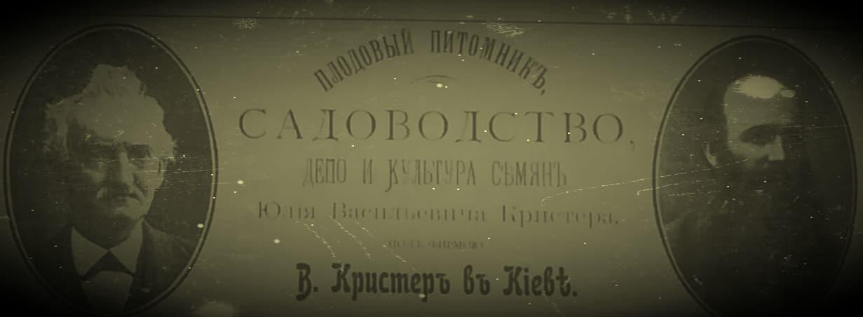 Садоводство Кристера - СПРАГА