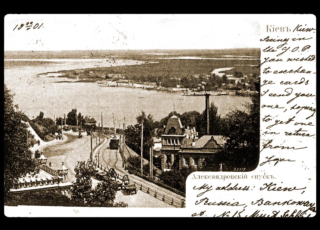 Київський пейзаж. Підписана листівка.