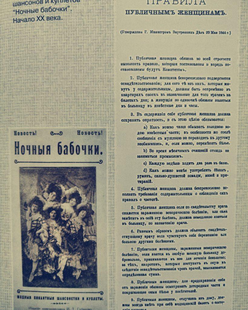 Андреевский спуск и его публичные дома. Свод правил для публичных женщин города Киева.